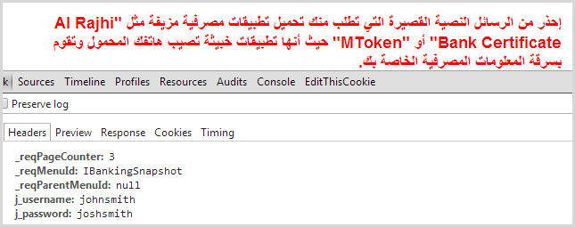 Error message on the Al Rajhi bank login and request headers showing credentials having been sent