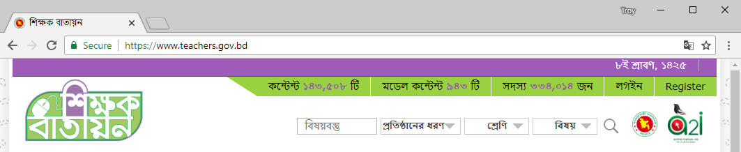 www.teachers.gov.bd